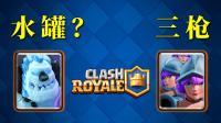 皇室战争18 三枪有啥用? 我猜对什么是水罐了吗? 小宝趣玩Clash Royale