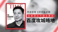 【壹周数码汇】李彦宏登《时代》封面 说谷歌退出中国主要因百度攻城略地