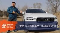 【胖哥试车】依然是主力 全新沃尔沃XC60为寒冬送暖