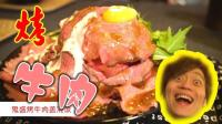 霓虹吃货 - 日本最新女性大胃王诞生? 吃到爽的日式烤牛肉盖饭!