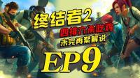 终结者2pc版EP9四排六杀吃鸡, 未完再絮解说