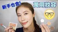 【Celeste Wu 大沛 】新手也会的简单实用妆容~!