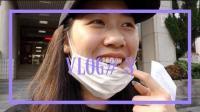 【Selina Beauty 】雅匀的日常Vlog#3 終於畢業了