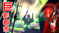 【XY小源】PS4 巨影都市 第12期 15-16章 忘我的状态