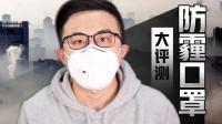 15款防霾口罩大测评, 究竟谁才是真正的防霾神器?