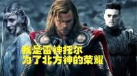 天津话爆笑解说《雷神3》我是雷神托尔, 为了北方神的荣耀