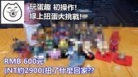 胡服騎射的變玩具開箱 扭蛋大挑戰 600元RMB能轉回什麼戰利品 一發入魂還是一敗再敗