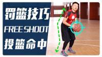91篮球教学 41 大赛中如何提高罚篮命中率