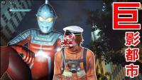【XY小源】PS4 巨影都市 第13期 完结篇 赛文奥特曼