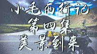 《小毛西行记 第四集 美景到来》昆钓平台幼狮500西藏摩旅川崎小忍者x300贝纳
