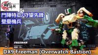 胡服騎射的玩具開箱 DX9 Freeman (Overwatch Bastion)  守望先鋒 鬥陣特工 壁壘機兵
