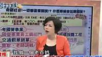 台湾节目-董哥对黄智贤说: 知道你有委屈, 但你和我们说没用啊