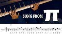 用π里面的每个字数所制作出来的一首歌 π之歌