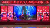 湖南岳阳县首届电视少儿春晚最后一场海选燃爆全场