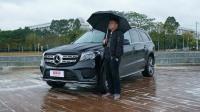 奔驰GLS原创视频:以买家的心态看顶级7座SUV怎么选