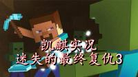 凯麒《我的世界》迷失的最终复仇Ⅲ 复仇历险记 第02集