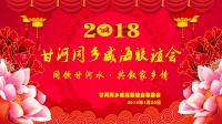 2018年甘河同乡第三届威海联谊会