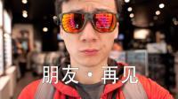 米哥Vlog-621: 法拉第的未来? 朋友的话让我惊掉下巴