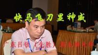 快马飞刀显神威 -广东吕钦先胜湖北柳大华