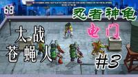 【蓝月解说】忍者神龟 电门 全流程视频 #3【终于面对三大BOSS之一 苍蝇人】