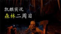 凯麒《森林》重返野人岛 第01集 跟渣渣辉fei去探险