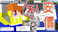 【Minecraft】茶杯生存Ep124 處罰式安價的開始【當個創世神】