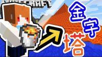 【矿工】茶杯生存Ep126一桶岩浆变巨大金字塔!_!【当个创世神】随心所欲