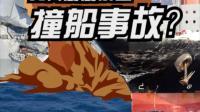技术独步全球 美海军为何屡撞船?