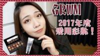 【Paggie's Makeup】2017年度爱用彩妝♡PaggieSu