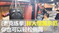 【杰克练拳】胖人侧踢示范