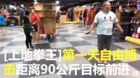 【拳击训练】上地拳王养成记180108 向90公斤目标前进