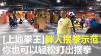 【拳击训练】上地拳王养成记180110 打出完美摆拳