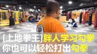 【拳击训练】上地拳王养成记180112  打出完美左右勾拳