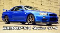 【粤语中字】历届最强战神 2018试驾日产R34 Skyline GT-R Nissan
