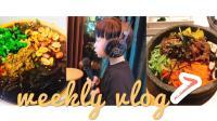 【爆】weekly vlog7 |又去宜家 | 永远煮不好的饭 | 唱high的胖