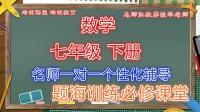 七年级数学下册 幂的乘法 题海训练01 跟进训练 必修课堂
