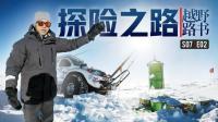 《越野路书》第七季02-登陆南极 踏上探险之路!