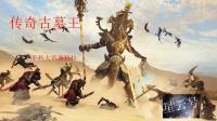 战锤2全面战争传奇古墓王-不朽大帝塞特拉