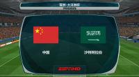 【实况足球】《中国队勇夺亚洲杯》(4), 中国 VS 沙特阿拉伯