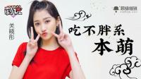 超级组讯《剧说》第五十四期 嘉宾: 关晓彤