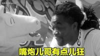 """【毒角SHOW】角角街头diss美国rapper, 让你知道什么叫""""中国有嘻哈""""! 种族歧视? """"怒对老黑"""""""