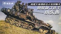 第230期 中国一战略资源让世界眼红