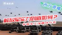 第231期 中国惊天一射让西方炸了