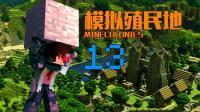 我的世界Minecraft1.12《模拟殖民地趣味模组生存EP13 幽灵海盗船》安逸菌解说