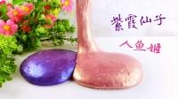 用小苏打制作人鱼姬史莱姆, 紫霞仙子史莱姆, 用了两年前的老方法