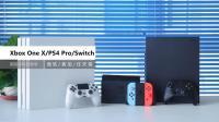 「科技美学」 微软Xbox One X/索尼PS4Pro/任天堂Switch 游戏主机对比测评