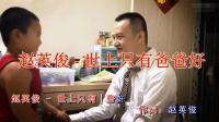 赵英俊一首《世上只有爸爸好》, 伟大的父爱谁能懂?