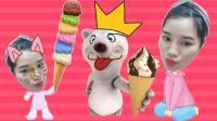 冰冻甜筒到底谁才能吃到呢?