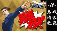 【蓝月解说】逆转裁判2 全剧情攻略视频 #12【马戏团长之死】