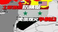 土叙激战防割据 美俄观火争利益
